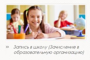Зачисление в образовательную организацию